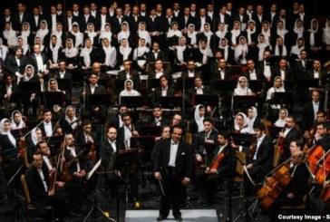 لغو اجرای ارکستر سمفونیک به خاطر مخالفت با نوازندگی زنان