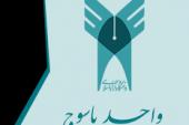 حمله به برنامه یک تشکل دانشجویی در یاسوج و ضرب و شتم دانشجویان