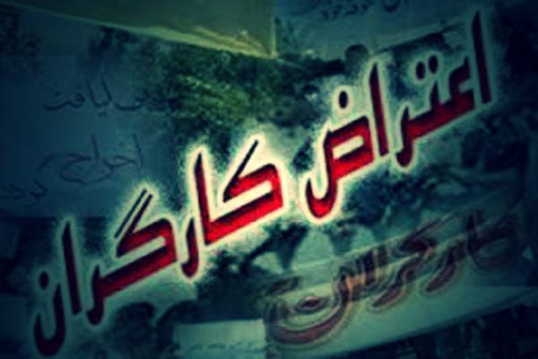 اعتراض کارگران پیمانکاری فاز ۱۴ عسلویه برای معوقات مزدی