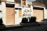 گزارشی از بازداشت شهروندان بهایی در بیرجند؛ تفتیش منزل دستکم ۱۰ تن