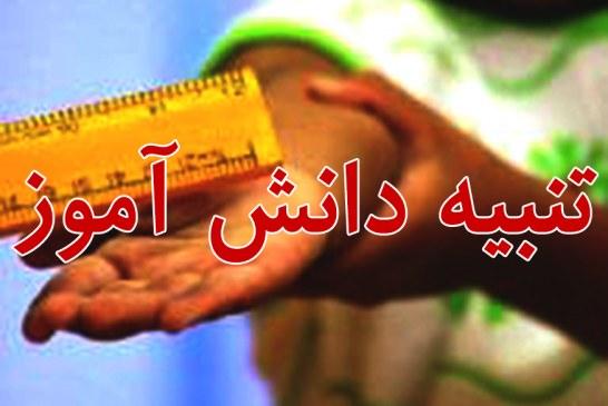 احضار معلم تنبیه کننده چهار دانش آموز اردبیلی به دادسرا
