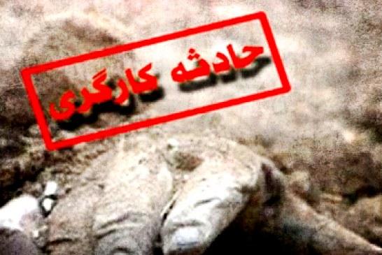یک کارگر کشته و سه مجروح در حادثه ریزش تونل سد دالکی بوشهر