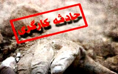 تخلیه ناگهانی خاک بر سر کارگر افغان