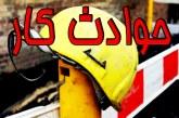 مرگ ۳ کارگر براثر حوادث کار