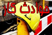 افزایش ۱۹ درصدی فوتی ناشی از حوادث کار در مازندران