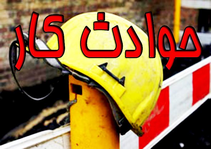 افزایش ۸۹ درصدی مرگهای حوادث کار در مازندران