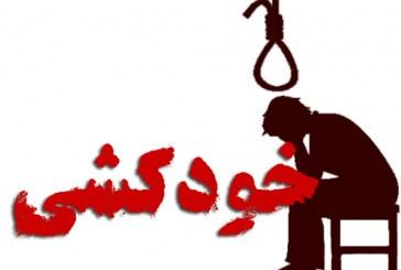 خودکشی یک زندانی در زندان ساری