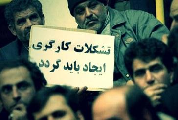 مخالفت ادارهی کار کردستان با تشکیل شورای کارگران تراکتورسازی کردستان