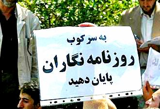درخواست کنگره جهانی فدراسیون بینالمللی روزنامهنگاران برای آزادی روزنامهنگاران در ایران