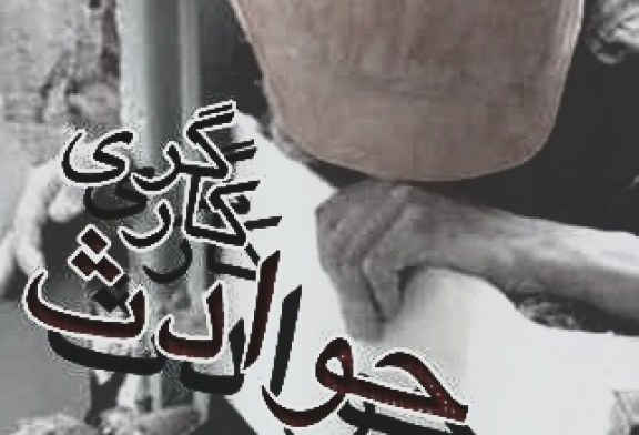 مرگ یک کارگر در دشت سیستان بر اثر برخورد بیل مکانیکی