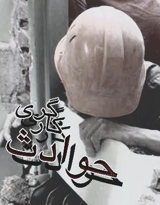 افزایش ۳۴/۴درصدی فوتیهای حوادث کار در تهران
