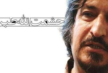 بلاتکلیفی حشمت طبرزدی در زندان اوین