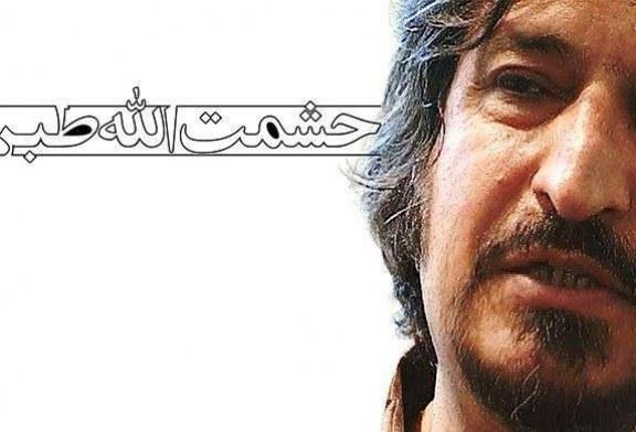 نگهداری حشمت طبرزدی در بند ۲۰۹ زندان اوین