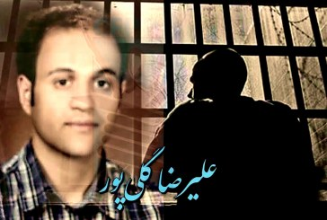 وضعیت وخیم جسمانی علیرضا گلیپور؛ زندانی امنیتی محبوس در زندان اوین