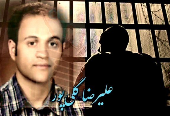 وکیل علیرضا گلیپور: انتقال او به بیمارستان به بعد از دادگاه دوم که هنوز زمانش مشخص نیست، موکول شده است