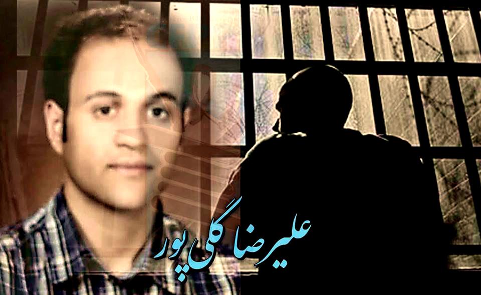 خودداری مسئولان زندان از اعزام علیرضا گلیپور به بیمارستان
