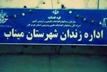 احتمال شیوع آنفلوانزای خوکی در زندان مرکزی میناب