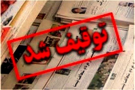 لغو امتیاز نشریه آیدین در دانشگاه ارومیه