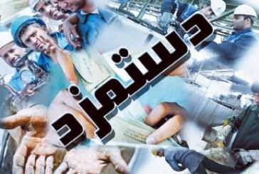 تاخیر در پرداخت مطالبات مزدی کارگران شرکت هپکو