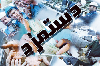 کارگران حجمی نفت و گاز گچساران معوقات مزدی دارند