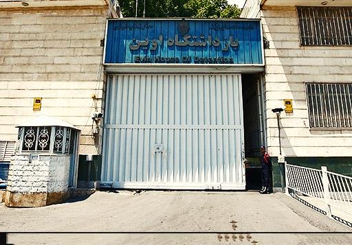 گزارشی از وضعیت بهداری زندان اوین