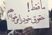 ۲۸ نفر از کارگزاران مخابرات روستایی خوزستان در ۸ ماه گذشته حقوقی نگرفته اند