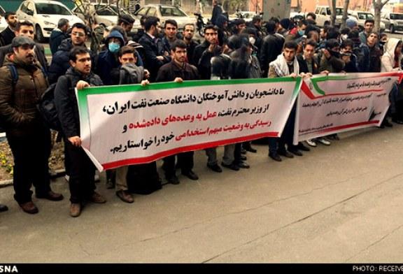تجمع اعتراضی دانشجویان دانشگاه صنعت نفت
