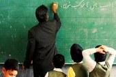 تشکل یابی مستقل معلمان، حقی که دیده نمی شود/ جعفر ابراهیمی