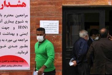 افزایش تلفات 'آنفلوانزای خوکی' در ایران، مدارس کرمان دو روز تعطیل شد