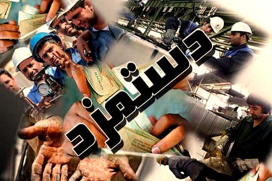 عدم پرداخت معوقات مزدی سهماهه کارگران ستاره خلیجفارس