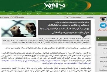 توطئه سایت امنیتی رجانیوز درخصوص بازداشت شهروندان بهایی
