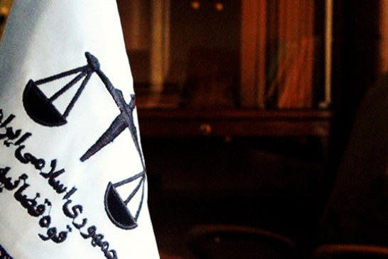 راه اندازی مجتمع قضایی «دو جنسیتیها» در تهران