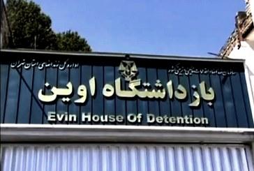 درگیری و تهدید زندانیان سیاسی