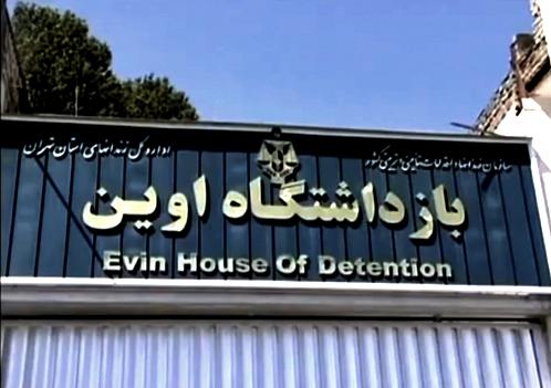 ضرب و شتم سعید جوکار زندانی سیاسی از سوی زندانیان جرائم عادی