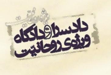 اعتصاب غذای «وکیل بند» ویژه روحانیت زندان اوین