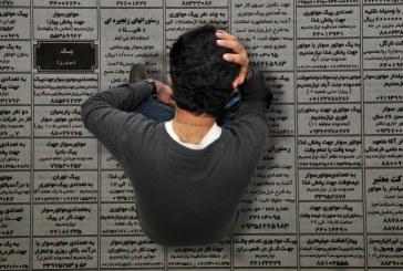 افسردگی ناشی از بیکاری مردان