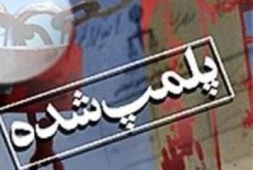 پلمب ۲۲۵ واحد صنفی در اصفهان