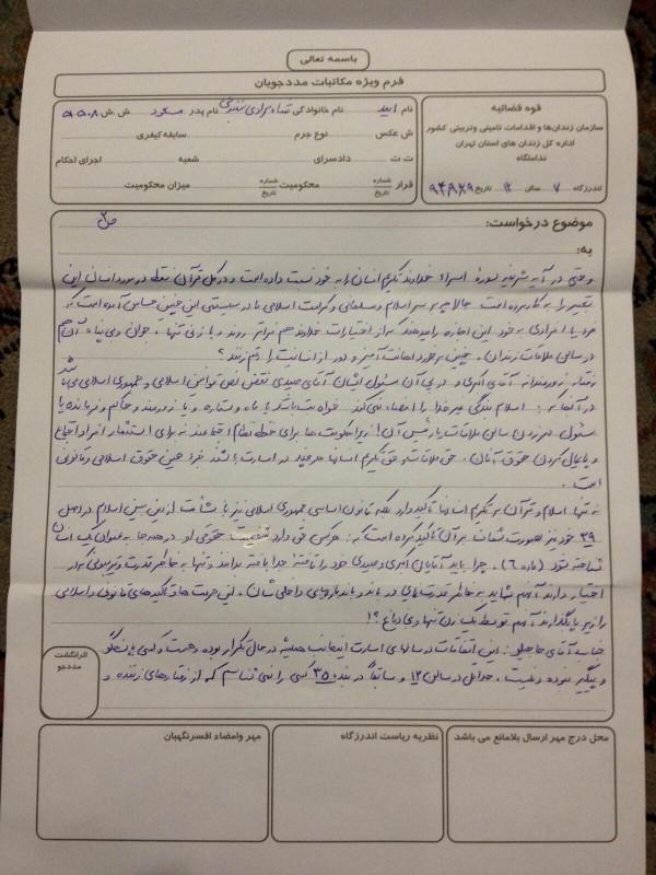 Omid-shahmoradi-sahamnews-e1451404386182