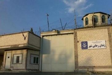 وضعیت  نابسامان بهداشت و درمان در بهداری زندان رجایی شهر