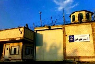 اعتصاب غذای چهار تن از زندانیان سیاسی زندان رجایی شهر