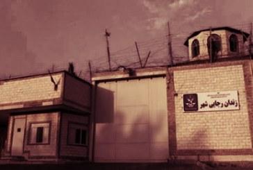 وضعیت وخیم جسمانی سه زندانی سیاسی در زندان رجایی شهر