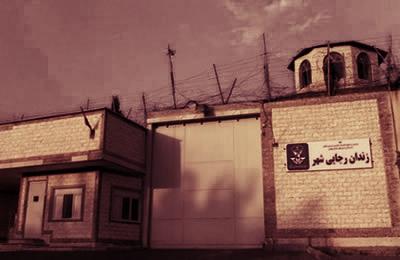 مرگ یک زندانی بر اثر مسمومیت در زندان رجایی شهر