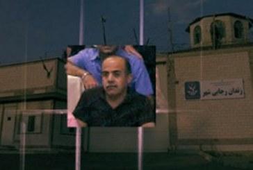 ۱۶ سال زندان بدون مرخصی و ملاقات حضوری
