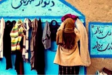 نیاز داری بردار، نیاز نداری بگذار: دیوار مهربانی
