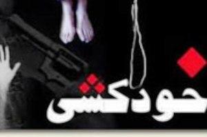 خودکشی دو دانش آموز زنجانی در منطقه گاوازنگ