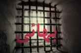 صدور حکم جمعاً ۴۱ سال حبس برای نه شهروند بهایی در زاهدان