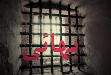 گزارش تکمیلی از بازداشت شهروندان بهایی جهت اجرای حکم حبس در شاهین شهر و گرگان