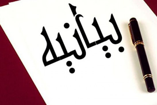 بیانیه شورای هماهنگی تشکل های صنفی فرهنگیان سراسرکشور دراعتراض به محکومیت اسماعیل عبدی