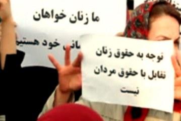 قوانین ضد زن ایران در یک نگاه