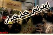 اعتراض کارکنان رسمی پتروشیمی خلیج فارس
